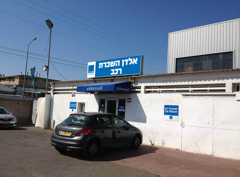 Eldan Ben Gurion Car Rental